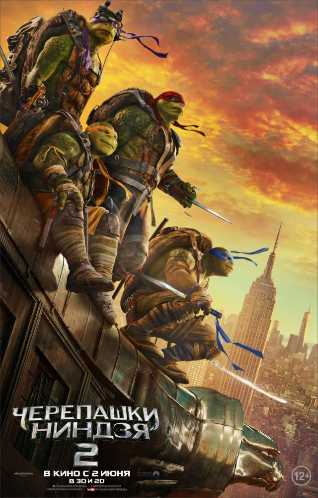 Черепашки-ниндзя 2 - Teenage Mutant Ninja Turtles: Out of the Shadows