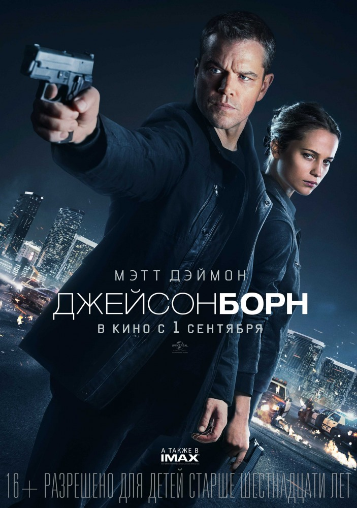 Джейсон Борн - Jason Bourne