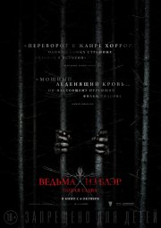 Ведьма из Блэр: Новая глава - Blair Witch