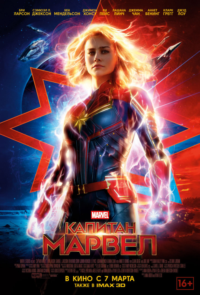 Капитан Марвел - Captain Marvel